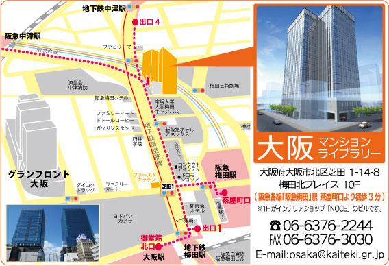 大阪マンションライブラリー地図