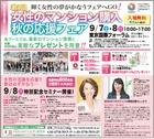 朝日新聞 朝刊(都内版)