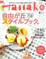 Hanako 2014年10月23日発売
