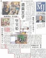 日経MJ 2014年11月17日(月)発売