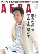AERA 2015年3月23日(月)発売