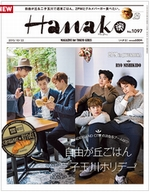 Hanako 2015年10月22日発売