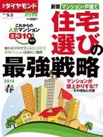 週刊ダイヤモンド別冊 2014年4月3日(月)発売