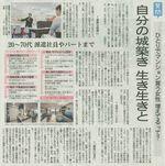 産経新聞 2017年9月26日(火)