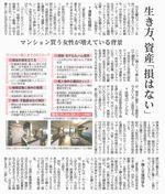 産経新聞 2017年10月11日(水)