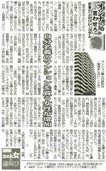 夕刊フジ 2017年10月12日(木)