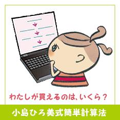 小島ひろ美式簡単計算法
