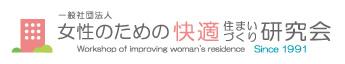 一般社団法人 女性のための快適住まいづくり研究会