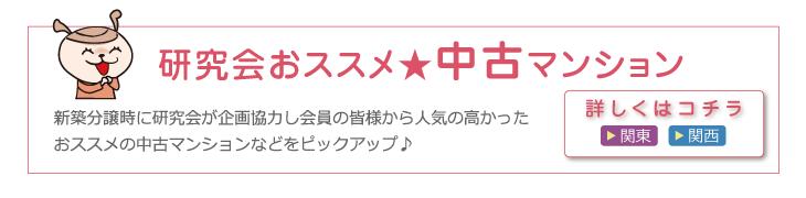 研究会おススメ★中古マンション