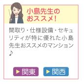 小島先生のおススメ!