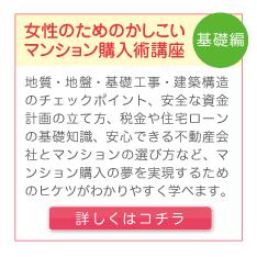 女性のためのかしこいマンション購入術講座 【基礎編】