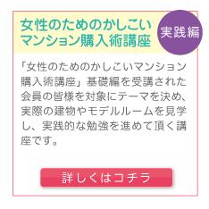 女性のためのかしこいマンション購入術講座 【実践編】