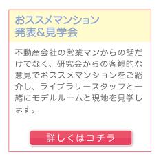 おススメマンション発表&見学会