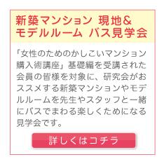 新築マンション&モデルルーム バス見学会
