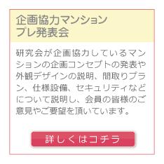 企画協力マンション プレ発表会・モニター会議
