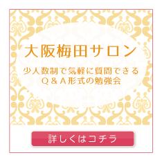 大阪梅田サロン