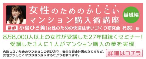 女性のためのかしこいマンション購入術講座【基礎編】