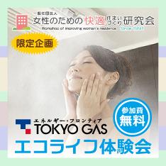 東京ガス体験会エコライフ