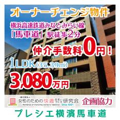 プレシエ横浜馬車道