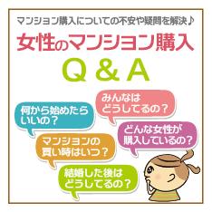 女性のマンション購入Q&A