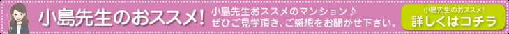 小島先生おススメマンション